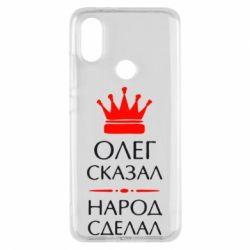 Чехол для Xiaomi Mi A2 Олег сказал - народ сделал - FatLine