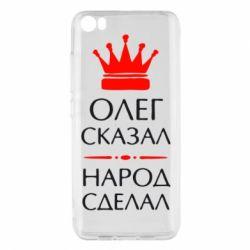 Чехол для Xiaomi Xiaomi Mi5/Mi5 Pro Олег сказал - народ сделал - FatLine