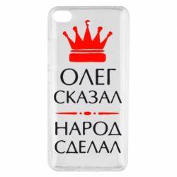 Чехол для Xiaomi Mi 5s Олег сказал - народ сделал - FatLine