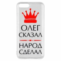 Чехол для Xiaomi Mi6 Олег сказал - народ сделал - FatLine