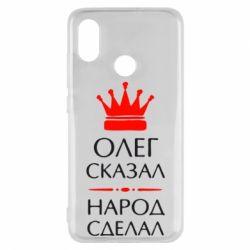 Чехол для Xiaomi Mi8 Олег сказал - народ сделал - FatLine