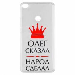 Чехол для Xiaomi Mi Max 2 Олег сказал - народ сделал - FatLine
