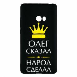 Чехол для Xiaomi Mi Note 2 Олег сказал - народ сделал - FatLine