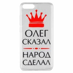 Чехол для Xiaomi Mi Note 3 Олег сказал - народ сделал - FatLine