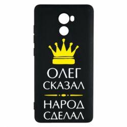 Чехол для Xiaomi Redmi 4 Олег сказал - народ сделал - FatLine