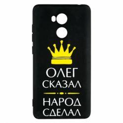 Чехол для Xiaomi Redmi 4 Pro/Prime Олег сказал - народ сделал - FatLine