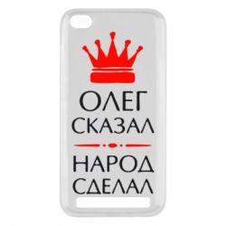 Чехол для Xiaomi Redmi 5a Олег сказал - народ сделал - FatLine