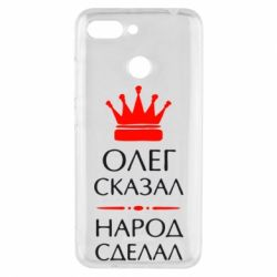 Чехол для Xiaomi Redmi 6 Олег сказал - народ сделал - FatLine