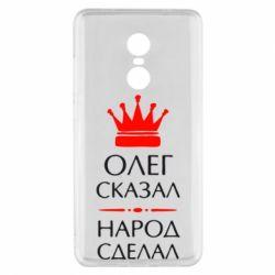 Чехол для Xiaomi Redmi Note 4x Олег сказал - народ сделал - FatLine