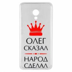 Чехол для Meizu M5 Олег сказал - народ сделал - FatLine