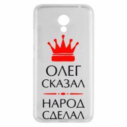 Чехол для Meizu M5c Олег сказал - народ сделал - FatLine
