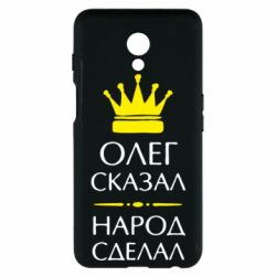 Чехол для Meizu M6s Олег сказал - народ сделал - FatLine