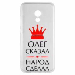 Чехол для Meizu Pro 6 Олег сказал - народ сделал - FatLine