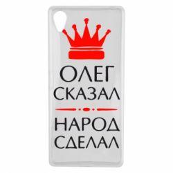 Чехол для Sony Xperia X Олег сказал - народ сделал - FatLine