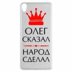 Чехол для Sony Xperia XA Олег сказал - народ сделал - FatLine