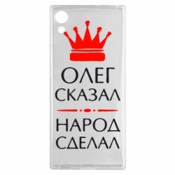 Чехол для Sony Xperia XA1 Олег сказал - народ сделал - FatLine