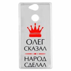 Чехол для Sony Xperia XA2 Олег сказал - народ сделал - FatLine