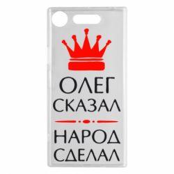 Чехол для Sony Xperia XZ1 Олег сказал - народ сделал - FatLine