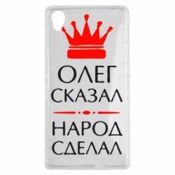 Чехол для Sony Xperia Z1 Олег сказал - народ сделал - FatLine