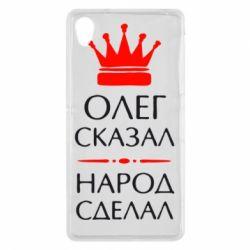 Чехол для Sony Xperia Z2 Олег сказал - народ сделал - FatLine