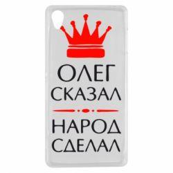 Чехол для Sony Xperia Z3 Олег сказал - народ сделал - FatLine