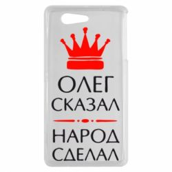 Чехол для Sony Xperia Z3 mini Олег сказал - народ сделал - FatLine