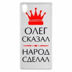 Чехол для Sony Xperia Z5 Олег сказал - народ сделал - FatLine