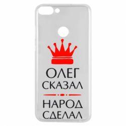 Чехол для Huawei P Smart Олег сказал - народ сделал - FatLine