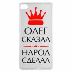 Чехол для Huawei P8 Олег сказал - народ сделал - FatLine