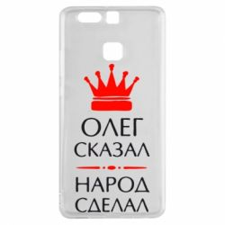 Чехол для Huawei P9 Олег сказал - народ сделал - FatLine
