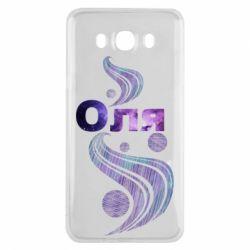 Чехол для Samsung J7 2016 Оля