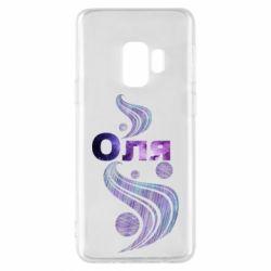 Чехол для Samsung S9 Оля