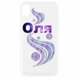 Чехол для iPhone XR Оля