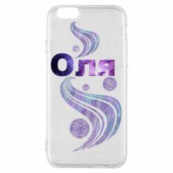 Чехол для iPhone 6/6S Оля