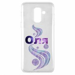 Чехол для Samsung A6+ 2018 Оля