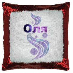 Подушка-хамелеон Оля