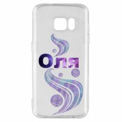Чехол для Samsung S7 Оля