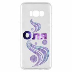 Чехол для Samsung S8 Оля