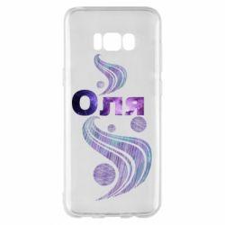 Чехол для Samsung S8+ Оля