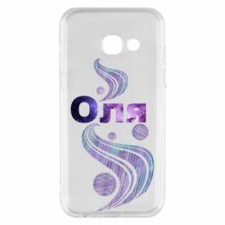 Чехол для Samsung A3 2017 Оля