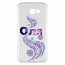 Чехол для Samsung A7 2017 Оля