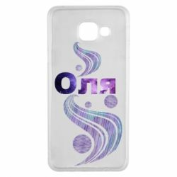 Чехол для Samsung A3 2016 Оля