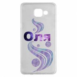 Чехол для Samsung A5 2016 Оля