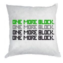 Подушка One more block - FatLine