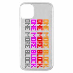 Чохол для iPhone 11 Pro One more block