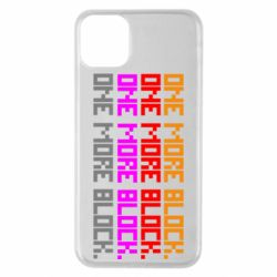 Чохол для iPhone 11 Pro Max One more block