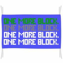 Прапор One more block