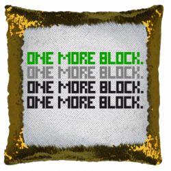 Подушка-хамелеон One more block
