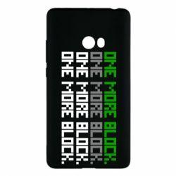 Чехол для Xiaomi Mi Note 2 One more block