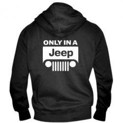 Мужская толстовка на молнии Only in a Jeep - FatLine
